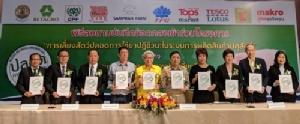 CPF ร่วมลงนามความร่วมมือการเลี้ยงสัตว์ปลอดการใช้ยาปฏิชีวนะ