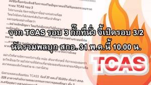 #TCAS ต้องลุกเป็นไฟ นร.จวกยับรอบ 3 กั๊กที่นั่ง จี้ ทปอ.เปิดรอบ 3/2 เติมเต็มที่ว่าง จ่อรวมพลบุก สกอ. 31 พ.ค.นี้