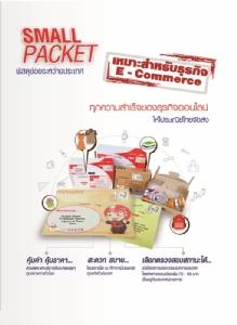 ไปรษณีย์ไทย หนุนเต็มสูบอีคอมเมิร์ซไทยส่งของข้ามแดนตั้งเป้ารายได้ปีนี้ 4,000 ล้านบาท
