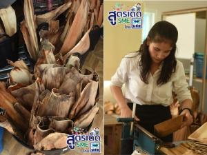 ภาชนะกาบหมาก 'วีรษา' 1 ตำบล 1 SMEs เกษตร ที่ถูกผลักดันให้โตผ่านอาลีบาบา
