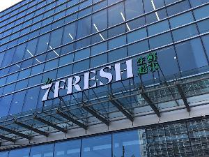 7Fresh เชื่อมรีเทลออนไลน์-ออฟไลน์ บนพื้นฐานของพรีเมียม ซูเปอร์มาร์เก็ต
