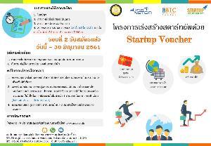 โอกาสดี! กับโครงการ Startup Voucher ปีที่ 3 (รอบที่ 2)