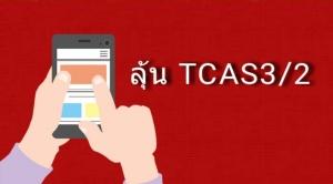 นร.ลุ้น TCAS รอบ 3/2 คาดประกาศผลเย็นนี้ ด้านคณะวิทย์ มธ.เผยรับรอบ 4 กว่า 24 หลักสูตร