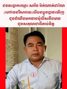 หนุ่มเขมรตุ๋นนักลงทุนไทย 70 ล้าน อวดรู้จักผู้หลักผู้ใหญ่ศาลพนมเปญออกหมายจับแล้ว