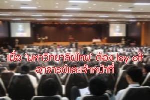 เมื่อมหาวิทยาลัยไทยต้อง lay off อาจารย์และเจ้าหน้าที่ในอีก 3-5 ปีข้างหน้า