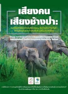 """นักวิจัยเสนอแนวทาง """"คน-ช้างป่า"""" อยู่ร่วมกันอย่างสันติ"""