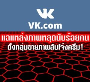 แฉแหล่งภาพหลุดนับร้อยคน  อยู่ในแอพ 'VK' สื่อสังคมออนไลน์รัสเซีย