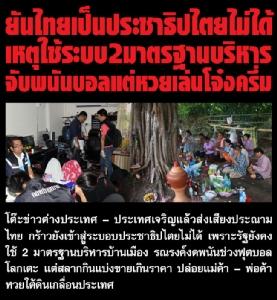 ยันไทยเป็นประชาธิปไตยไม่ได้ เหตุใช้ระบบ 2 มาตรฐานบริหาร จับพนันบอลแต่หวยเล่นโจ๋งครึ่ม
