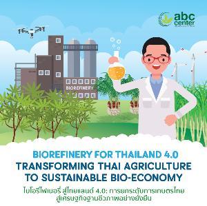 เอ็นไอเอ – จุฬาฯ หนุน 3 พืชเศรษฐกิจ ต่อยอดสู่อุตฯ พลังงาน เพิ่มรายได้ 10 เท่า