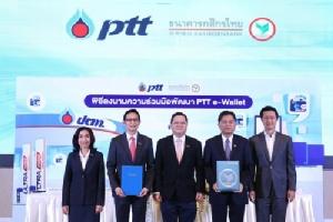 ปตท.ร่วมพัฒนา PTT e-Wallet กับ KBank