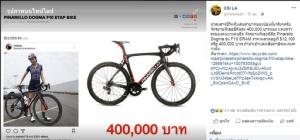 """เพจดังแฉ """"ตั๊น จิตภัสร์"""" ขี่จักรยานคันละ 4 แสน หลังยื่นกองทุนยุติธรรมช่วยเงินประกันตัว"""