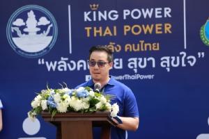 """""""คิง เพาเวอร์ ไทย เพาเวอร์"""" โชว์พลังคนไทย ยิ่งใหญ่ไม่แพ้ใครในโลก"""