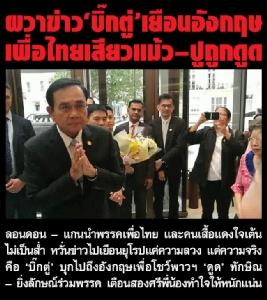 ผวาข่าว 'บิ๊กตู่' เยือนอังกฤษ เพื่อไทยเสียวแม้ว–ปูถูกดูด