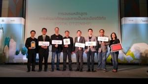 depa จับมือ Google อบรมหลักสูตร Digital Citizenship สร้างพลเมืองดิจิทัล รับไทยแลนด์ 4.0