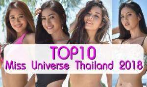 สวยเซ็กซี่ขนาดไหน? เปิดโผ Top 10 People's Choice Miss Universe Thailand 2018