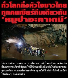 ทั่วโลกทึ่งหัวใจชาวไทย ทุกคนเชียร์ทีมเดียวกัน 'หมูป่าอะคาเดมี'