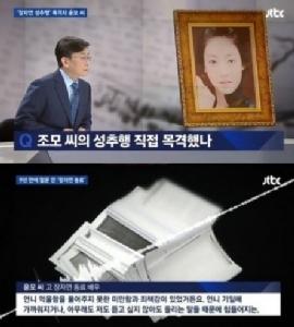 """พยานยืนยันเห็นเหตุการณ์ """"จางจายอน"""" โดนล่วงละเมิดจากนักการเมืองดัง เคยให้การตำรวจแต่โดนปฏิเสธ"""