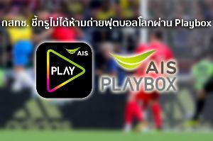 กสทช. ชี้ ดูบอลโลกผ่านAIS Play Box ได้ - AIS ปรับระบบพร้อมฉาย