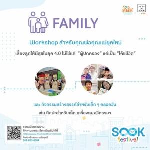 Sook Festival กลับมาอีกครั้งกับมหกรรมความสุขครั้งยิ่งใหญ่ สำหรับคนรักสุขภาพ