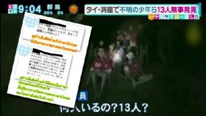 """การศึกษาไทยไม่สิ้นหวัง! คนญี่ปุ่นอึ้ง """"ทีมหมูป่า"""" ตอบโต้นักดำน้ำกู้ภัยอังกฤษรู้เรื่อง"""