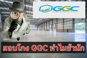 สอบโกง GGC ทำไมช้านัก / สุนันท์ ศรีจันทรา