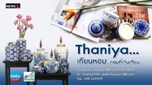 Thaniya...เทียนหอม ที่หอมเกินเทียน มรดกภูมิปัญญาสร้างสรรค์สู่ของแต่งบ้านสุดโมเดิร์น (ชมคลิป)