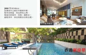 """""""ซูฉี"""" ควัก 500 ล้านบาทซื้อห้องชุดสุดหรูในฮ่องกง! ราคาตารางฟุตละ 2 แสนบาท"""