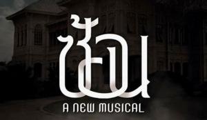 """""""ดรีมบอกซ์"""" เชิญชม ซ้อน A NEW MUSICAL ละครเพลงลึกลับชวนค้นหา"""