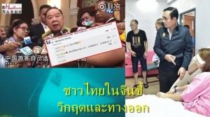 """""""ส่วย"""" ก่อวิกฤต! สะพัด """"ข้อเขียนคนไทยในจีน"""" ชี้ทางออกท่องเที่ยวจากโศกนาฏกรรมเรือล่มที่ภูเก็ต"""