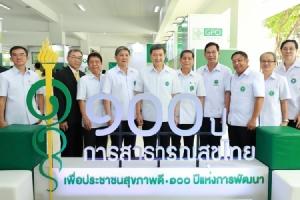 """สธ.ร่วมกับภาคีเครือข่าย ชวนคนรักสุขภาพ ร่วมมหกรรมการแสดงผลงาน """"100 ปี การสาธารณสุขไทย"""""""