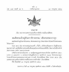 โปรดเกล้าฯ พระราชทานยศนาวาตรี-เครื่องราชอิสริยาภรณ์ประถมาภรณ์ช้างเผือก แก่ จ.อ.สมาน กุนัน