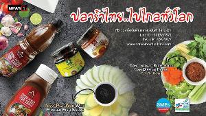 """มาไกลมาก! ปลาร้า """"ปลายจวัก"""" กระจายความแซ่บบุกร้านอาหารไทยในต่างแดน (ชมคลิป)"""