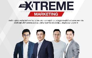 สสว. จับมือ SME Thailand จัดสัมมนา