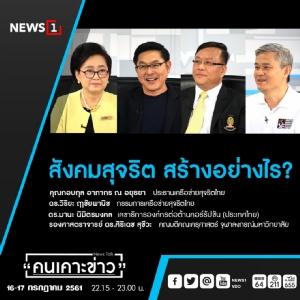 """""""เครือข่ายสุจริตไทย"""" ผุดหลักสูตรต้านโกงสำหรับคนทุกกลุ่ม ชวนนักการเมืองยิ่งต้องเรียนเพราะโอกาสติดคุกสูง"""