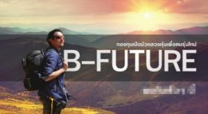 กองอนาคตB-FUTURE ลุยหุ้นตอบโจยท์คนรุ่นใหม่