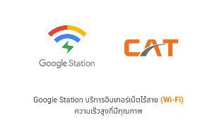 นายกฯ ร่วมเปิดโครงการ Google for Thailand ประเดิมด้วย 'Google Station' จับมือ กสท ให้บริการไวไฟฟรี