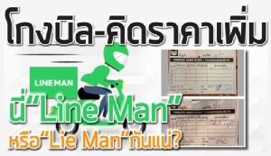 """โกงบิล-คิดราคาเพิ่ม นี่ """"Line Man""""หรือ """"Lie Man""""กันแน่?"""