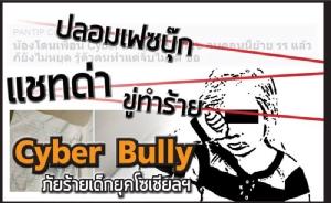 """ปลอมเฟซบุ๊ก-แชตด่า-ขู่ทำร้าย """"Cyber Bully"""" ภัยร้ายเด็กยุคโซเชียลฯ"""