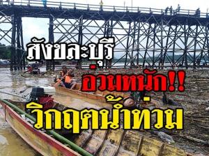 ( ชมวิดีโอ) สังขละวิกฤตหนัก!! ผลพวงพายุเซิน ติญ  ทำอำเภอสังขละบุรีอ่วมไปทั้งเมือง
