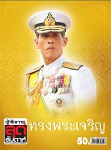 """ธ ทรงหลอมรวมใจไทยเป็นหนึ่งเดียว """"จิตอาสา เราทำความดี ด้วยหัวใจ"""" พลังอันยิ่งใหญ่แห่งสยามประเทศ"""