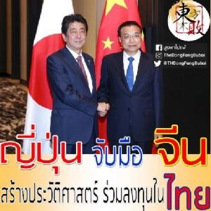 ญี่ปุ่นจับมือจีน สร้างประวัติศาสตร์ร่วมลงทุนในไทย