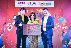 พาณิชย์จับมือ ETDA จัดงาน Thailand Online Mega Sale 2018