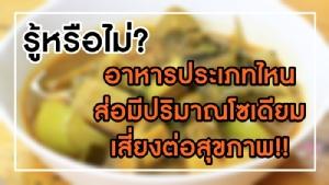 รู้หรือไม่? อาหารประเภทไหนส่อมีปริมาณโซเดียมเสี่ยงต่อสุขภาพ!!