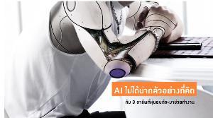 AI ไม่ได้น่ากลัวอย่างที่คิด 3 อาชีพที่หุ่นยนต์จะมาช่วยเสริมการทำงาน