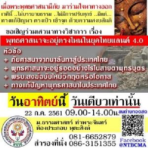'ธรรมกาย-นปช.-เพื่อไทย' เดินสายปลุกกระแสค้านปฏิรูปสงฆ์