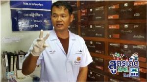 สมุนไพรไทย 'ทิพย์เกสร' ของดีเมืองสุพรรณ สร้างเครือข่ายมั่นคง ตั้งเป้าสมาชิก 50,000 ราย