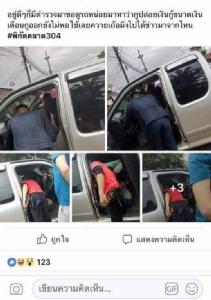 ตั้ง กก.สอบ 2 ตำรวจสันติบาลดักค้นรถชาวบ้านปราจีนฯ อ้างปล่อยเงินกู้ พร้อมเด้งเข้า ศปก.