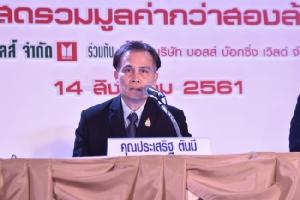 """อีซูซุจัดศึกอีซูซุคัพครั้งที่ 29 """"ศึกอีซูซุดีแมคซ์ บลูเพาเวอร์ ขีดสุดแห่งพลัง"""" มวยไทยระดับตำนานที่ทุกคนรอคอย"""