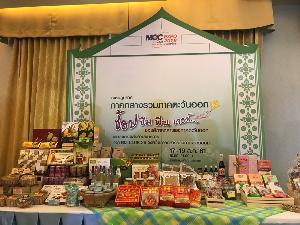 """พาณิชย์เปิด """"MOC Biz Club Expo 2018"""" เชื่อมโยงการค้าของดีทั่วไทย ครั้งที่ 3"""