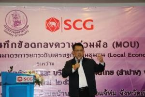 อุตสาหกรรมลำปาง จับมือ SCG นำร่อง 3 หมู่บ้าน ยกระดับเศรษฐกิจชุมชน